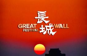 Great Wall Festival 2018